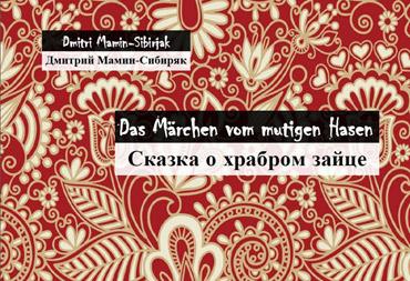 Das Märchen vom mutigen Hasen – Tatjana